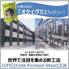 世界で注目の新工法 耐震住宅2×4スチールハウス【CFS工法】 製品画像