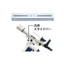 ビクセン 汎用スライドバー 製品画像