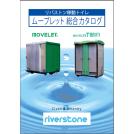 河川公園用移動式トイレ 『ムーブレット』【総合カタログ進呈中!】