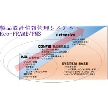 製品設計情報管理システム:Eco-FRAME/PMS  製品画像