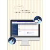 水道工事業向け『工程管理アプリ/工程管理システム』 製品画像