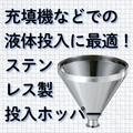 【新製品】投入ホッパー THT 製品画像