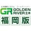 【福岡県版】土木積算システム「ゴールデンリバー」 製品画像