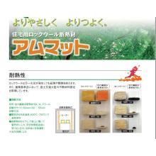 半永久的に断熱性能を維持!湿気に強い住宅用ロックウール断熱材 製品画像