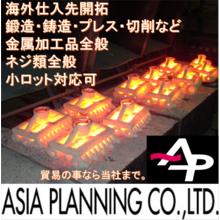 『金属・樹脂部品の海外調達サービス』 製品画像