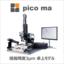 小型卓上 汎用フリップチップ・ダイボンダー:pico 製品画像