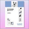 流体制御機器 総合カタログ 製品画像