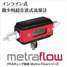 超音波流量計 微少用超音波式流量計「metra flow」 製品画像