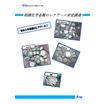 相模化学金属のレアアース安定調達 製品画像