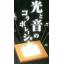 「musicbookNext Light SP.」 製品画像