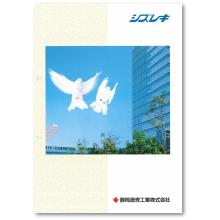 静岡瀝青工業株式会社 製品カタログ 製品画像