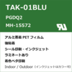 TAK-01BLU UL規格ラベル 製品画像