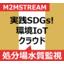 【SDGs×環境IoT】廃棄物最終処分場向け水質遠隔監視システム 製品画像
