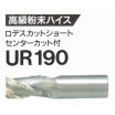 難削材用センターカット付きエンドミル『ロデスカットUR190』 製品画像