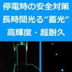 【工場倉庫向け安全対策】【高輝度・長残光・超耐久】ビバ蓄光テープ 製品画像