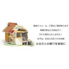 新築リフォーム・工事のご相談承ります 総天然木の家 製品画像