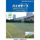 環境配慮型 人工芝「バイオターフ」※施工実績付カタログ有り 製品画像