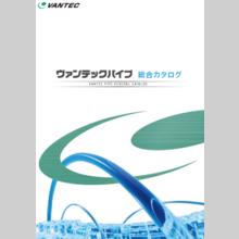 ヴァンテックパイプ 総合カタログ 製品画像
