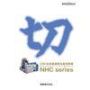 CNC全自動超硬丸鋸切断機『NHCシリーズ』の総合カタログ 製品画像