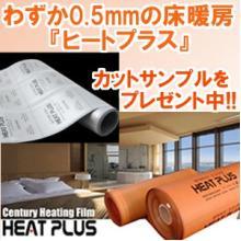 【ヒーターサンプル進呈中】簡単施工の電気式床暖房『ヒートプラス』 製品画像
