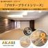 屋内の間接照明にオススメ!日本製のLEDテープライト 製品画像