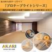 日本製LEDテープライト!屋内の間接照明にオススメ 製品画像