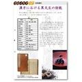 【食品素材の技術資料】漢方における黒大豆の効能 製品画像