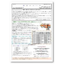 坂商会の社報「BSニュース」 平成30年1月15日発行版  製品画像