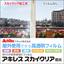 【非DOP系パーティションフィルム】アキレス スカイクリア防炎 製品画像