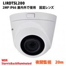 IP66 小型高性能防犯カメラLIRDTSL200夜間監視20m 製品画像