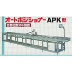 自動定寸装置 オートポジショナー『APK1000型』切断機に取付 製品画像
