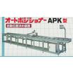 自動定寸装置 オートポジショナー『APK1000型』 製品画像