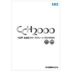 全油圧クローラクレーン『CCH2000』 製品カタログ 製品画像