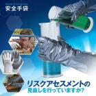 安全手袋『リスクアセスメントの見直し、していますか?』技術資料 製品画像