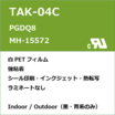 TAK-04C CUL規格ラベル 製品画像