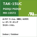 TAK-15UC UL / CUL規格ラベル 製品画像