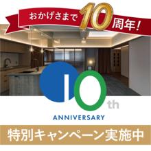 10周年企画特別キャンペーン実施中! 製品画像