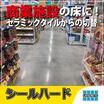 【商業施設床に!】シールハードプレミアム◎採用事例◎研磨仕様 製品画像