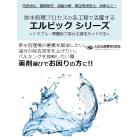 排水処理薬剤『エルビック シリーズ』※カタログ&製品ガイド進呈! 製品画像