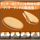チョコとセンター材を同時充填【小型ワンショットサンドマシン】 製品画像
