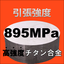 【引張強度895MPa!】高強度チタン合金材料 マシニング加工 製品画像