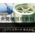 【技術資料】三相交流発電機 #技術情報 製品画像