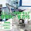 【マシナリー事業】オリジナル装置の設計・製作 製品画像