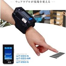 両手が自由に使えるハンディターミナル【導入事例進呈中】 製品画像