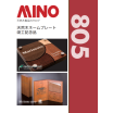 MINO805 天然木 製品カタログ 製品画像