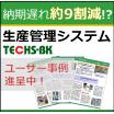 部品加工業向け生産管理システム『TECHS-BK』※事例集進呈 製品画像