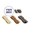 アルミ板材の連結パーツ『平板用連結材』 製品画像