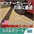 【スパルタコート】新素材・超耐久デザイン塗床 製品画像