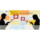 アプリ『緊急Shake』 製品画像