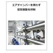 【事例紹介】エアチャンバーを使わず配管振動を抑制 製品画像